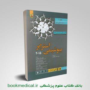 خرید کتاب بیوشیمی استرایر