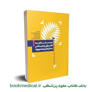 کتاب اصول و مبانی سازمان مدیریت - درسنامه تستی تشریحی مدیریت خدمات بهداشتی و درمانی