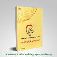 خرید کتاب اصول ومبانی سازمان مدیریت