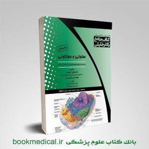 کتاب سلولی مولکولی عرب - سلولی مولکولی عرب - خرید کتاب جامع سلولی مولکولی منصور عرب