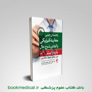کتاب جیبی معاینات بالینی انتشارات ارجمند