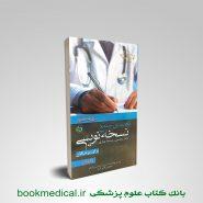 خرید کتاب راهنمای جامع نسخه نویسی برای پزشکان