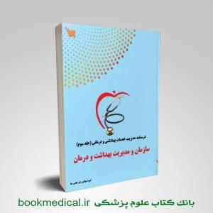 خرید کتاب سازمان مدیریت و بهداشت و درمان