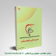 خرید کتاب مدیریت مالی و اقتصاد سلامت
