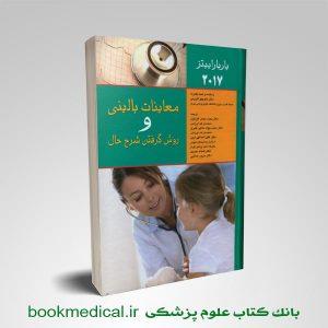خرید کتاب معاینات بالینی باربارا بیتز 2017