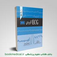 کتاب کاربردی ECG