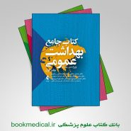 کتاب جامع بهداشت عمومی سه جلدی