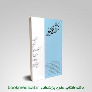 خرید کتاب جامع نسخه نویسی دکتر جام شیر