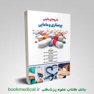 داروهای بالینی پرستاری و مامایی
