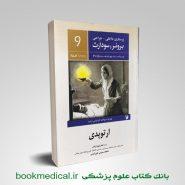 خرید کتاب برونر و سودارث ارتوپدی