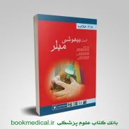 خرید کتاب خلاصه بیهوشی میلر 2018