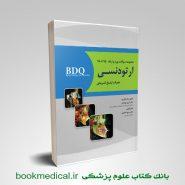 BDQ مجموعه سؤالات بورد و ارتقاء ارتودنسی 95 تا 98