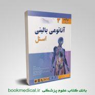 کتاب آناتومی بالینی اسنل شیرازی جلد سوم سر و گردن
