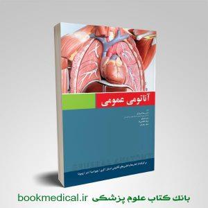 کتاب آناتومی عمومی شیرازی انتشارات اندیشه رفیع