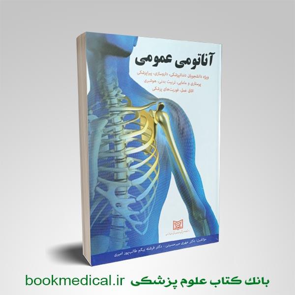 کتاب آناتومی عمومی نشر پرستش