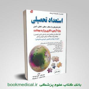 استعداد تحصیلی ویژه آزمون دکتری وزارت بهداشت هادی مسیح خواه