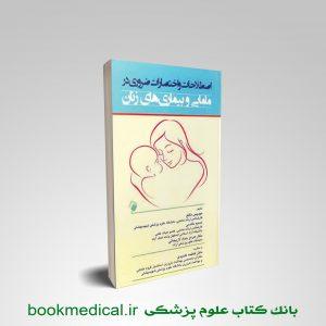 کتاب اصطلاحات و اختصارات در مامایی و بیماری های زنان انتشارات اندیشه رفیع