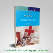 کتاب اصول و فنون مراقبت ها انتشارات اندیشه رفیع