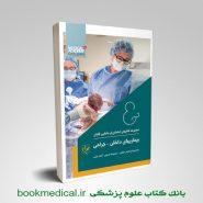 کتاب امتحان یار بیماری های داخلی جراحی گلبان