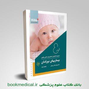 کتاب امتحان یار بیماری های نوزادان گلبان