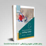 کتاب امتحان یار مباحث بهداشت اننتشارات گلبان نوشته دکتر بهرام قاضی جهانی