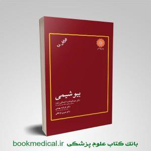 بیوشیمی احسانی - خرید کتاب بیوشیمی احسانی -