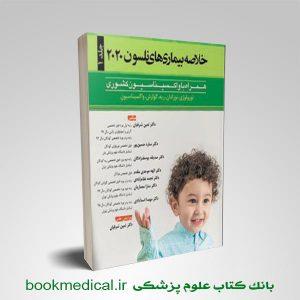 خلاصه بیماری های نلسون 2020 جلد اول انتشارات آرتین طب