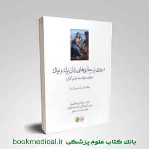 کتاب خلاصه نواک سه جلدی گلبان
