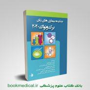 کتاب چکیده بیماری های زنان برک و نواک 2020