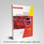 درسنامه جامع خون شناسی آزمایشگاهی و بانک خون