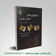 کتاب رادیولوژی دهان اصول و تفسیر وایت فارو 2019