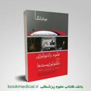 کتاب علم رادیولوژی برای تکنولوژیست ها (فیزیک ، رادیوبیولوژی و حفاظت) بوشانگ