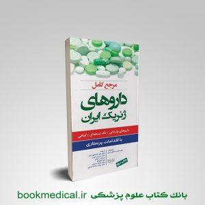 کتاب مرجع کامل داورهای ژنریک ایران با اقدامات پرستاری
