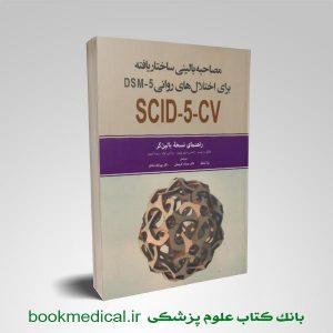 مصاحبه بالینی ساختار یافته برای اختلالهای روانی DSM-5