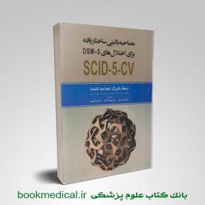 مصاحبه بالینی ساختار یافته برای اختلالهای DSM-5 نسخه بالین گر