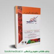 کتاب مفاهیم پایه و کاربردی بانک خون و طب انتقال خون انتشارات اندیشه رفیع