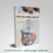 کتاب کاربرد بالینی داروهای بلوک زایمان
