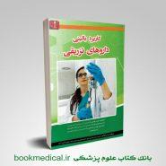 کتاب کاربرد بالینی داروهای تزریقی