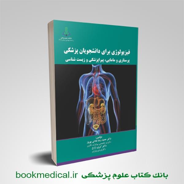 کتاب فیزیولوژی برای دانشجویان پزشکی پرستاری و مامایی، پیراپزشکی و زیست شناسی نشر پرستش