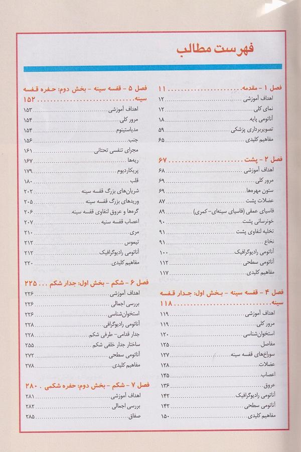 کتاب آناتومی بالینی اسنل شیرازی جلد اول تنه
