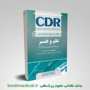 CDR علم و هنر در دندانپزشکی ترمیمی