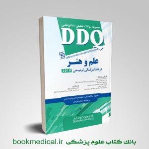 DDQ علم و هنر در دندانپزشکی ترمیمی 2019 شایان نمودار