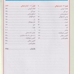کتاب آناتومی بالینی اسنل شیرازی جلد دوم
