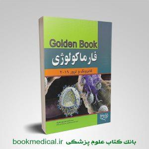 کتاب Golden book فارماکولوژی گاتزونک و ترور 2019