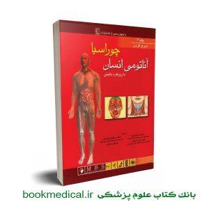 کتاب آناتومی سر و گردن چوراسیا