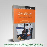 کتاب اورژانس پیش بیمارستانی فوریت داخلی 2 انتشارات اندیشه رفیع