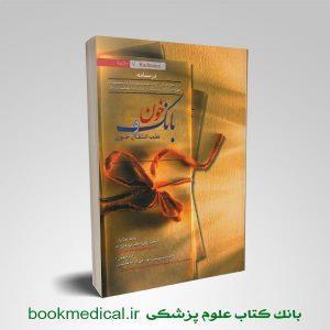 کتاب بانک خون و طب انتقال خون سالی رادمن