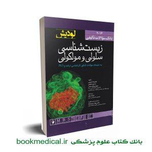 کتاب بانک سوالات زیست شناسی سلولی مولکولی لودیش