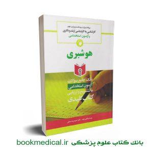 کتاب جامع سوالات هوشبری