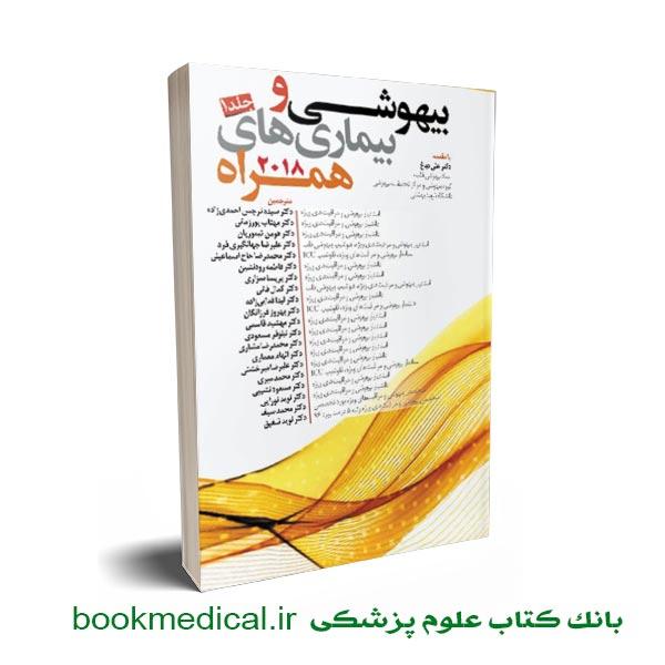 کتاب بیهوشی و بیماری های همراه آن